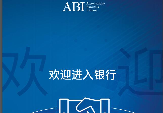 'Benvenuto in banca', la guida in 10 lingue per gli stranieri