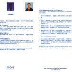 Leaflet Covid-19 OIM - Cinese